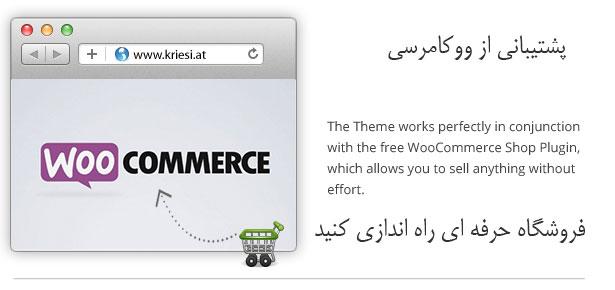 woocommerc-ready